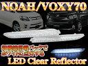 ノア 70系 ヴォクシー 70 リフレクター LEDリフレクター レッド リフレクター 交換 リフレクター LED リフレクター 専用リフレクター 車種専用 リフレクター