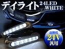 24Vデイライト 高輝度 LED デイライト 片側12LED 合計24LED使用 ホワイト メッキタイプ 汎用 デイライト トラックなど