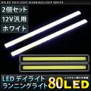 【決算セール】ledデイライト 80LED ランニングライト デイライトホワイト2本 12v 汎用 デイライト ランニングライト 薄型デイライト