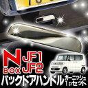 NBOX パーツ N-BOX カスタム アクセサリー バック ドアハンドル メッキ カバー 1P 251