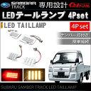 サンバー トラック LEDライト/LEDテールランプユニット 4P 【SUBARU/スバル】