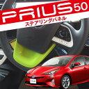 プリウス 50系 ステアリングパネルアンダー 1P 選べる純正色7カラー プリウス50系 プリウス 50 ステアリング インテリアパネル ハンドル カバー PRIUS ZVW50