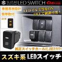 スイッチ 汎用 スズキ用 LEDロゴ スイッチ