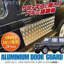 ジムニー JA11 パーツ アルミ ドアガード 2p ドア パネル ガーニッシュ 保護 スズキ 部品 パーツ オフロード 強化 SJ30 SJ40 JA71 JA12 カスタム