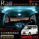 【5%OFF】 タント カスタム L375S L385S LED ルームランプ アクアブルー 室内灯