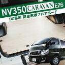 NV350キャラバン 荷室 パーツ カスタム キャラバン N...