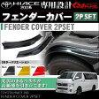 【VALFEE製】ハイエース 200系 3型/4型 後期 フェンダートリム フェンダーカバー 1型〜4型対応【カーボン色選択】