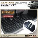 ヴェルファイア20系 前期/後期 アルファード 3Dフロアマット ラゲッジマット 1P FM3【VALFEE製】ヴェルファイア 20系 アルファード 20系 内装 パーツ フロアマット ヴェルファイア 20系 アルファード 20系 後期 フロアマット