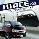 ハイエース 200系 ドアノブ アンダーカバー 4P ハイエース 200系 パーツ ドアハンドルプロテクター ハイエース 200 ドアノブ キーホール カバー ハイエース 200系 パーツ ドアノブ アンダーカバー