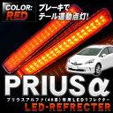 プリウスα LEDリフレクター 2way レッド赤 LED リフレクター 2way レッド赤 LEDリフレクター レッド リフレクター 交換 リフレクター LED リフレクター 専用リフレクター 車種専用 リフレクター