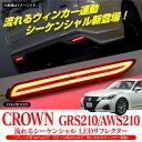 クラウン GRS210 AWS210 流れるウインカー クラウン シーケンシャル 流れるウインカー テールランプ LED 流れる リフレクター シーケンシャルウィンカー LEDリフレクター テールランプ ドレスアップ【トヨタ専用】