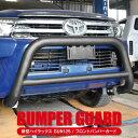 ハイラックス GUN125 125 フロントバンパーガード ハイラックスGUN 外装 パーツ フロント バンパー プロテクター 外装パーツ 新型ハイラックス レボ 荷台