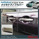 ノア/ヴォクシー ZRR 80系 パーツ メッキ ドア ハンドル カバー ガーニッシュ 8P VOXY/NOAH メッキ パーツ ドアハンドルプロテクター ノア80系 ヴォクシー80系 ドアノブ キーホール カバー