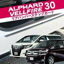 ヴェルファイア30系/アルファード30系 リアバンパー ステップガード スカッフプレート 1P カーボン