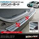 ノア 80系 ヴォクシー 80系 新型ノア・ヴォクシー ZRR80系 リアバンパー ステップガード 車種専用リアバンパー 車種専用ステップガード ノア80系 ヴォクシー80系