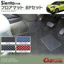 シエンタ 170系 フロアマット サイド ステップマット 8Pセット 新型 シエンタ 170系 内装 パーツ 新型 シエンタ 170系 フロアマット 新型 シエンタ 170系 フロアマット SIENTA