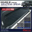 ハイエース 200系 3型/4型 ステップマット 2Pセット パワースライド専用 スーパーGL 内装 ドレスアップ 黒/黒灰/白キルト