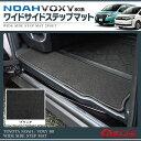 ノア・ヴォクシー 80系 ハイブリッド フロアマット サイド ステップマット 2Pセット VOXY/NOAH ノア 80系 ヴォクシー 80系 内装 パーツ ノア 80系 ヴォクシー 80系 フロアマット ステップマット