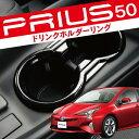 トヨタ プリウス 50系 ドリンクホルダーリング カップホルダーリング 1P コンソールトレイ 内装 パーツ メッキ カバー メッキリング 新型 プリウス50系 プリウス 50 PRIUS ZVW50