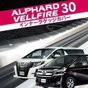 ヴェルファイア30系/アルファード30系 リアバンパー インナーラゲッジカバー スカッフプレート 2P ステンレス パーツ ヴェルファイア30 アルファード30 カスタムパーツ スカッフプレート リアバンパー ステップガード