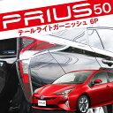【レビュー対象 prius】 プリウス 50系 メッキ リア テールライトガーニッシュ 6P テールライトトリム パーツ カスタムパーツ フェンダートリム メッキモール プリウス50系 プリウス 50 PRIUS ZVW50