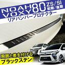 ノア 80系 ヴォクシー 80 後期 パーツ リアバンパープロテクター カバー トヨタ ヴォクシー80系 ノア80系 前期 後期 ブラックステン 1p ドレスアップ ラゲッジ カバー