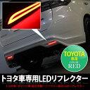 LEDリフレクター テールランプ バックライト ドレスアップ カスタム レッド ノア ヴォクシー70系 ムーヴLA150s LA160S ハリアー60系 ヴェルファイア アルファード30系 ヴェルファイア アルファード20系 レクサス クラウン ファイバーテール 反射板