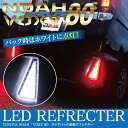 ノア Si/ヴォクシー ZS ZRR80系 ハイブリッド LED リフレクター 2P クリア バック連動 VOXY/NOAH ボクシー 交換 車種専用