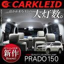 トヨタ プラド 150LEDルームランプ 10P ホワイト 152灯