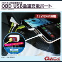 【メール便】 OBD タイプUSB OBD2 トヨタ ホンダ 日産 OBD USB USBポート 2ポートUSB 車種汎用 2口 コネクター ハーネス アダプター バレンタイン チョコ以外