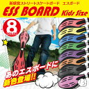 ジェイボード 子供用 スケートボード スケボー ジェイボード エスボード ミニモデル デッキ 子供用 キッズ ストリート系 スポーツ アウトドア ESS Board Jボード ハードタイヤ仕様カラー全8色