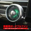 扇風機 車用 車内 車載用扇風機 車 12V 風量調節 サー...