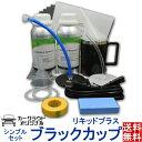 ヘッドライト黄ばみ除去スチーマー ブラックカップ シンプルセット お得な溶剤2本組 コーティング
