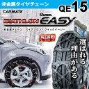 タイヤチェーン 非金属 カーメイト バイアスロン クイックイージー QE15