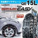 タイヤチェーン 非金属 カーメイト バイアスロン クイックイージー QE15L