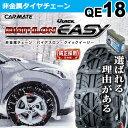 非金属タイヤチェーン 送料無料タイヤチェーン 非金属 カーメイト バイアスロン クイックイージー タイヤチェーン
