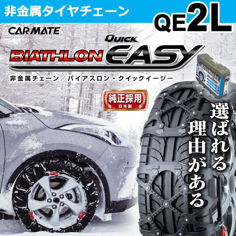 タイヤチェーン 非金属 カーメイト バイアスロン クイックイージー QE2L
