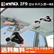 INNO ロッドホルダー カーメイト IF9 ロッドハンガーRS 2〜3本積 車内積み 車内キャリア 1ピース用 振出竿用
