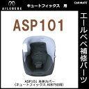 エールベベ チャイルドシート補修パーツ ASP101 本体カバー キュートフィックス AIB750用 補修部品