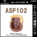 エールベベ チャイルドシート補修パーツ ASP102 本体カバー キュートフィックス AIB751用 補修部品