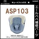 エールベベ チャイルドシート補修パーツ ASP103 本体カバー キュートフィックス AIB752用 補修部品