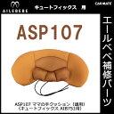 エールベベ チャイルドシート補修パーツ ASP107 ママの手クッション(頭用) キュートフィックス AIB751用 補修部品