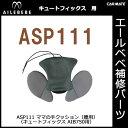 エールベベ チャイルドシート補修パーツ ASP111 ママの手クッション(腰用) キュートフィックス AIB750用 補修部品