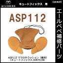 エールベベ チャイルドシート補修パーツ ASP112 ママの手クッション(腰用) キュートフィックス AIB750用 補修部品