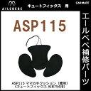 エールベベ チャイルドシート補修パーツ ASP115 ママの手クッション(腰用) キュートフィックス AIB754用 補修部品