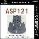 エールベベ チャイルドシート補修パーツ ASP121 クッションロアー キュートフィックス用 補修部品