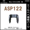 エールベベ チャイルドシート補修パーツ ASP122 クッション キュートフィックス用 補修部品