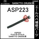 エールベベ AILEBEBE チャイルドシート補修パーツ ASP223 ベルトガイドセット SARATTO CRUISE用 補修部品