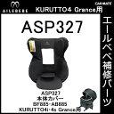 エールベベ チャイルドシート補修パーツ ASP327 本体カバー KURUTTO4i・KURUTTO4Sグランス BF885・AB885用 補修部品