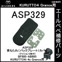エールベベ チャイルドシート補修パーツ ASP329 背もたれカバー(クッション2枚付) KURUTTO4i・KURUTTO4Sグランス BF885・AB885用 補修部品